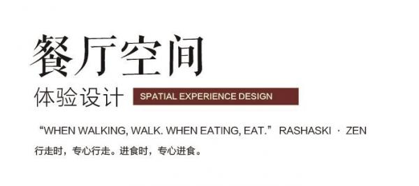 你家也可拥有的生活细节:餐厅空间